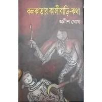 কলকাতার কালীবাড়ি-কথা